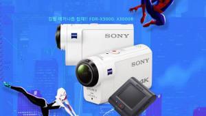 소니코리아, '소니 액션캠 겨울 정품등록 프로모션' 실시