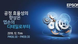 엡손, 제조 산업 경쟁력 향상 위한 'EPIC 컨퍼런스' 개최