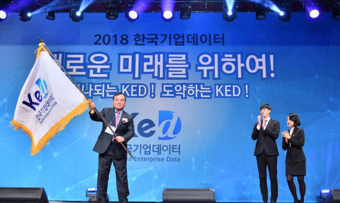 한국기업데이터는 7일 서울 여의도 63빌딩에서 역대 대표와 이사들과 전 임직원이 참석한 가운데 미래비전 선포식을 열고 2019년을 재도약 원년으로 선언했다. 박지호기자 jihopress@etnews.com