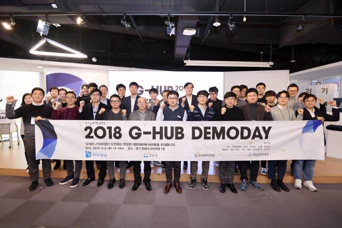 2018 G-허브 데모데이 참석자들이 기념촬영했다.