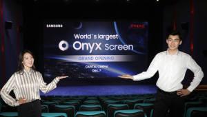 삼성전자, 2배 커진 '오닉스' 스크린 中 영화관 도입