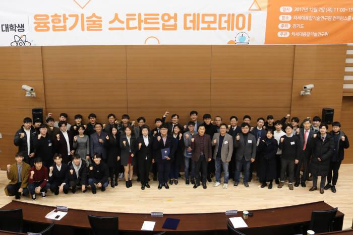 융기원이 지난해 개최한 융합기술 스타트업 데모데이