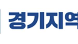 경기도, 16일까지 경기지역화폐 BI 도민 여론조사