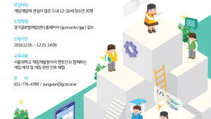 경기도, 25일까지 '게임영재캠프' 참가 청소년 모집