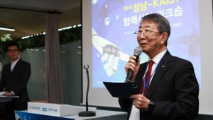 성남산업진흥원-KAIST '2018년 협력사업 워크숍' 개최