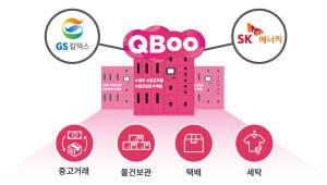 GS칼텍스·SK에너지, 주유소 기반 스마트 보관함 서비스 큐부(QBoo)' 공동 런칭