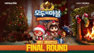 넷마블, '모두의마블' 월드 챔피언십 최종 결정전 개최한다