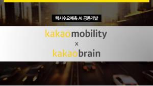 카카오, 'AI 택시 수요예측' 수준 한단계 높였다