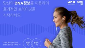 마크로젠-스톤아이, 유전자 검사 기반 맞춤형 운동 프로그램 마련