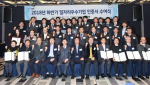 경기도, '글로벌 기업'으로 성장할 유망中企 208개사 인증