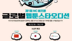 한국만화영상진흥원-NC 웹툰 오디션 개최