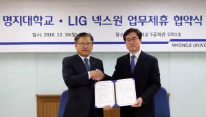 LIG넥스원-명지대, 방산기술보호 역량 강화 협력한다
