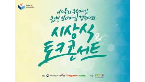 """""""게임으로 생존 하는 법"""" 12, 13일 이달의 우수게임 시상식· KGC 개최"""