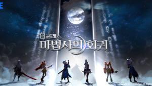 썸에이지, 판타지 소설 IP 활용한 '8클래스 마법사의 회귀' 사전예약 진행