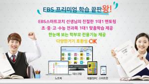 에넥스텔레콤 'EBS스마트코치' 출시