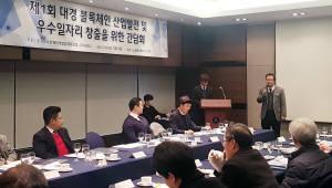 한국소프트웨어개발업협동조합, 대구경북 블록체인 간담회 개최