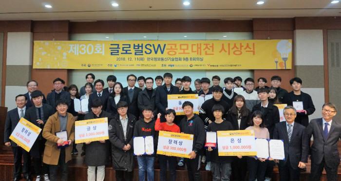 제30회 글로벌SW공모대전 시상식이 경기도 분당 한국정보통신기술협회에서 열렸다. 주요 수상자와 행사 관계자가 시상식 후 기념촬영했다.