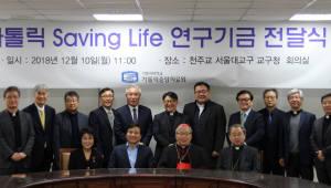 성영철 포스텍 교수, 가톨릭중앙의료원에 100억 기부