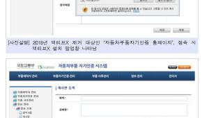 한국교통안전공단, 모든 웹사이트에서 액티브X 제거 완료