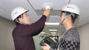 LG유플러스, 5G 인빌딩 안테나 개발 완료...신규 건물 중심 구축