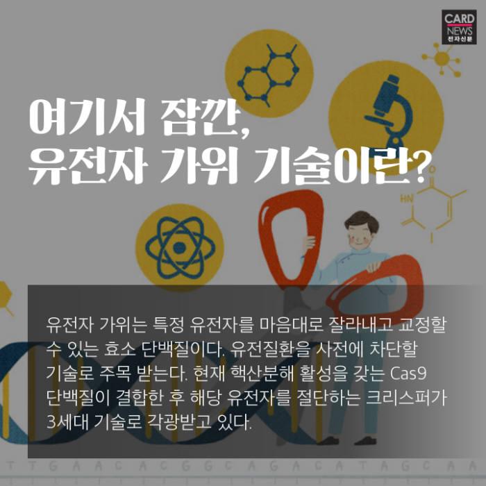[카드뉴스]유전자 편집 아기 탄생...판도라 상자 열리나
