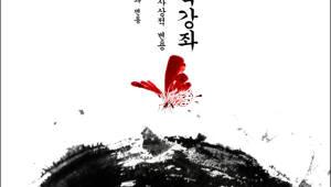 숭실대 HK+사업단, 제 1회 석학강좌 13일 개최
