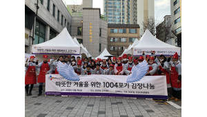 CJ헬로, 한 달간 김장봉사 축제····지역 소외계층에 전달
