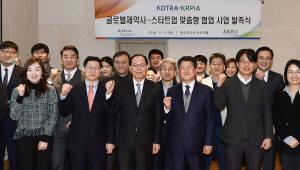 KRPIA-KOTRA, 의료·바이오 오픈이노베이션 촉진 나선다