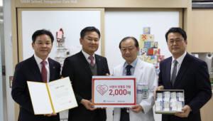 GC녹십자, 임직원 헌혈증 2000매 소아암 환우에 전달