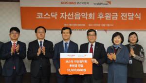 코스닥협회, 한국월드비전에 후원금 전달