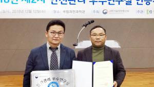 산기대, 생명화학공학과 '안전관리 우수연구실' 인증 획득