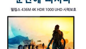 [2018 하반기 인기상품]고객만족-알파스캔디스플레이 UHD모니터 '필립스 436M 4K HDR 1000 UHD'