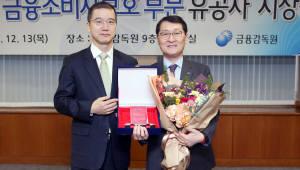 신한은행, 서민금융·중소기업지원 부문 최우수 금융기관 '영예'