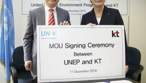 KT, UN환경계획과 전세계 미세먼지 대응 나서