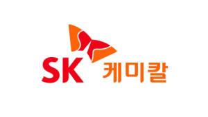 SK케미칼·SK가스, 판교서 희망메이커 송년행사 열어