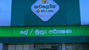GC녹십자의료재단, 스리랑카 병원과 임상검사실 운영 진행