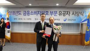 JB전북銀, 서민금융지원 공로로 금융감독원 표창 수상