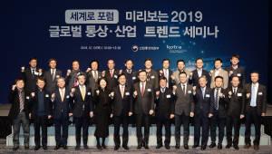 KOTRA, 2018년 하반기 '세계로 포럼' 개최... 2019 통상·산업 트렌드 제시