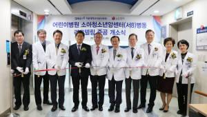 서울대어린이병원, 감염관리 강화해 암센터 병동 새 단장