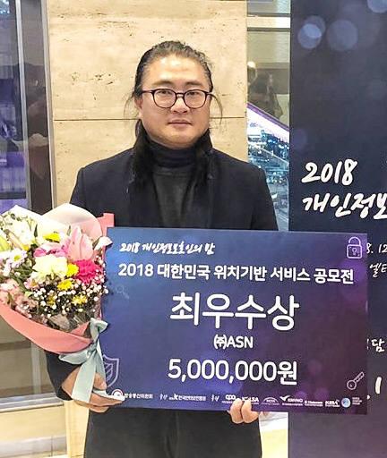 윤주열 에이에스엔 대표가 지난 12일 2018 대한민국 위치기반 서비스 공모전 시상식에서 최우수상을 수상했다.