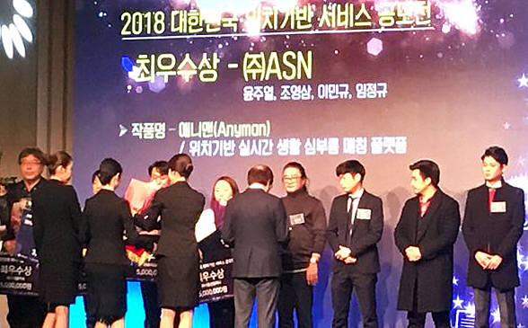 에이에스엔이 지난 12일 2018 대한민국 위치기반 서비스 공모전 시상식에서 위치기반 실시간 심부름 매칭 플랫폼 애니맨으로 최우수상을 수상했다.