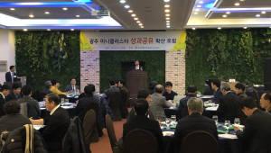산단공 광주전남본부, '광주 미니클러스터 성과공유 확산 포럼' 개최