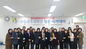 국립광주과학관, 성인 대상 교육 프로그램 '청춘 아카데미' 종료