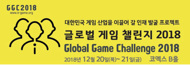 [GGC2018]대학생 롤 챔피언 가린다…20일 코엑스서 리그오브아카데미 본선