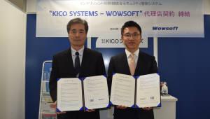 와우소프트, 출력물보안솔루션으로 일본 시장 공략