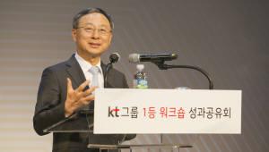 KT, 1등 워크숍 성과공유회 개최...중소기업, 공공기관에도 전파