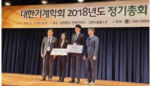세메스, 기계학회와 '오픈 이노베이션 챌린지' 개최