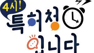 쇼셜토크쇼 '4시!특허청입니다' 방송 시작...페북, 유튜브 통해 지식·정보 등 제공