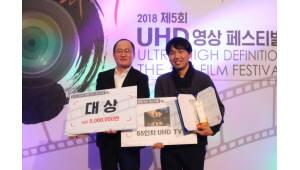 KT스카이라이프, 'UHD 영상 페스티벌' 시상식 개최