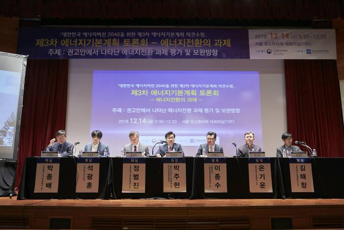 14일일 서울 명동 포스트타워 대회의실에서 제3차 에너지기본계획 토론회가 열렸다.